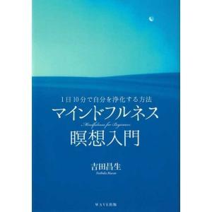 CD美品 美品 1日10分で自分を浄化する方法 マインドフルネス瞑想入門 著/吉田昌生
