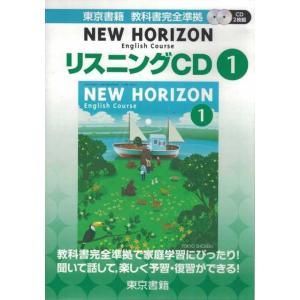 CD美品 ニューホライズン リスニングCD 1 東京書籍版 教科書完全準拠 NEW HORIZON 1年