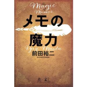 メモの魔力 The Magic of Memos (NewsPicks Book)の商品画像|ナビ