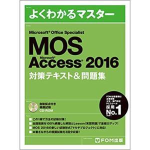 CD美品 Microsoft Office Specialist Microsoft Accsess 2016 対策テキスト&問題集 よくわかるマスター みどりの本の商品画像|ナビ