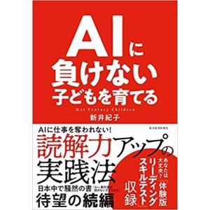 美品 AIに負けない子どもを育てる 21st Centruty Children 著/新井紀子