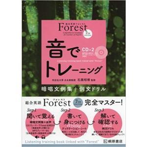 CD未開封 総合英語Forest 7th Edition 音でトレーニング フォレスト