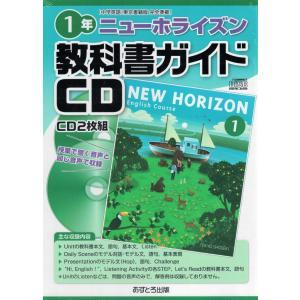 新品 教科書ガイドCD ニューホライズン 1年 東京書籍版 完全準拠 NEW HORIZON あすとろ出版