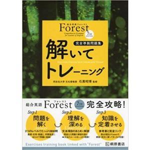 総合英語 Forest 7th Edition フォレスト 解いてトレーニング 完全準拠問題集 著/...