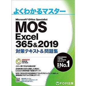 CD未開封 Microsoft Office Specialist MOS Excel 365&2019 対策テキスト&問題集 みどりの本の商品画像|ナビ
