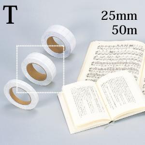 ページヘルパーT 25mm×50m|bookbuddy