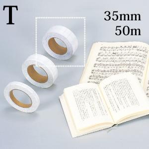 ページヘルパーT 35mm×50m|bookbuddy