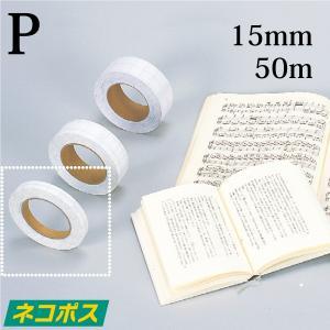 ページヘルパーP 15mm×50m|bookbuddy