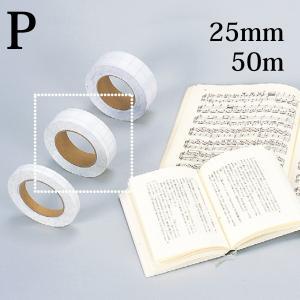 ページヘルパーP  25mm×50m|bookbuddy