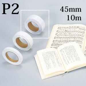 ページヘルパーP2 45mm×10m|bookbuddy