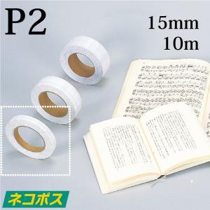 ページヘルパーP2 15mm×10m|bookbuddy