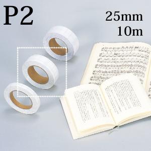 ページヘルパーP2 25mm×10m|bookbuddy