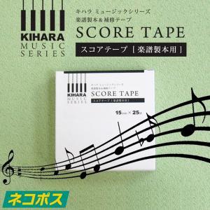 楽譜製本 SCORE TAPE  (スコアテープ)|bookbuddy