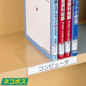 本棚 見出し B型 10個|bookbuddy