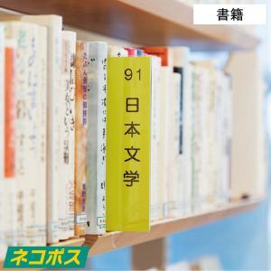 クリア インデックス  E 書籍用 10枚|bookbuddy