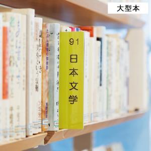クリア インデックス  E 大型本用 10枚|bookbuddy