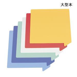 エフセル 差込表示板 無地 10枚 大型本用 全6色|bookbuddy