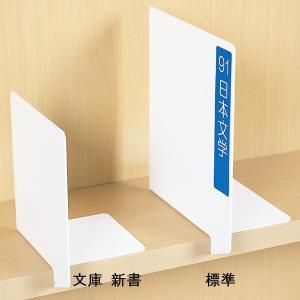 自立式 差込表示板 標準用 10枚|bookbuddy