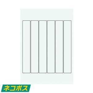 差込表示板用 プリンタラベル A4 標準用 6面 20シート|bookbuddy