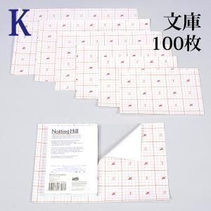 Bコート K  文庫判 100枚入|bookbuddy