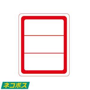 角丸 中性紙 ラベル 200枚 全10色 (ネコポス 可)