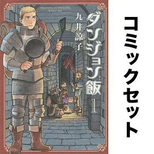 著:九井諒子 出版社:KADOKAWA 発行年月:2018年07月 シリーズ名等:ビームコミックス ...