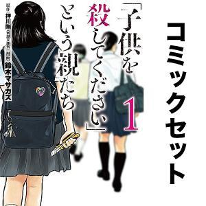偽装不倫 1〜4巻 全巻セット / 東村アキコ 全巻