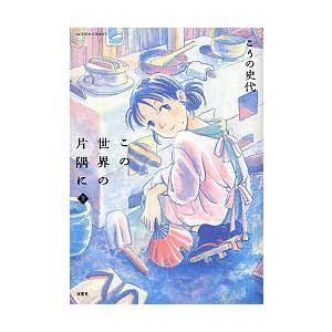 著:こうの史代 出版社:双葉社 発行年月:2009年05月 シリーズ名等:アクションコミックス キー...