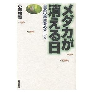 メダカが消える日 自然の再生をめざして / 小澤祥司|bookfan