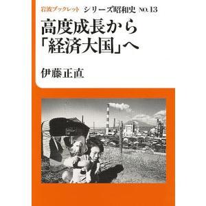 著:伊藤正直 出版社:岩波書店 発行年月:1988年12月 シリーズ名等:岩波ブックレット シリーズ...