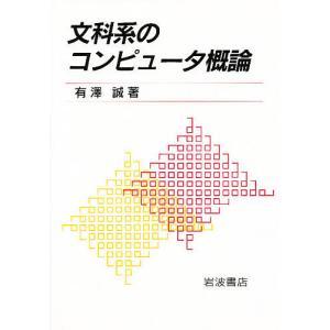文科系のコンピュータ概論 / 有澤誠|bookfan
