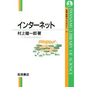 インターネット / 村上健一郎|bookfan