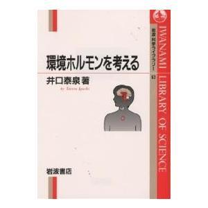 環境ホルモンを考える / 井口泰泉 bookfan
