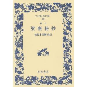 梁塵秘抄 / 後白河法皇 / 佐佐木信綱|bookfan