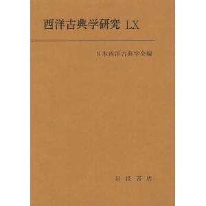 西洋古典学研究 60(2012) / 日本西洋古典学会|bookfan