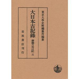 大日本古記録 斎藤月岑日記 3 / 東京大学史料編纂所|bookfan