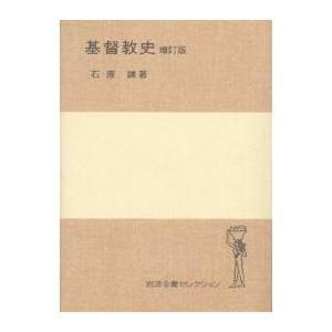 基督教史 / 石原謙 bookfan