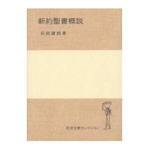 新約聖書概説 / 前田護郎 bookfan