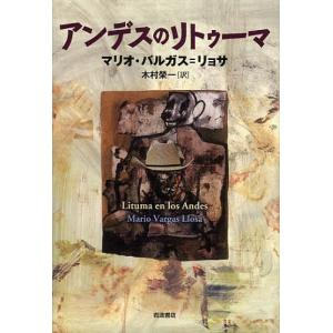 アンデスのリトゥーマ / マリオ・バルガス=リョサ / 木村榮一|bookfan