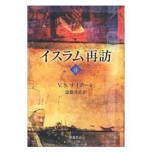 イスラム再訪 上 / V.S.ナイポール / 斎藤兆史|bookfan
