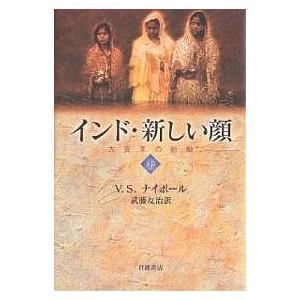 インド・新しい顔 上 / V.S.ナイポール / 武藤友治|bookfan
