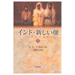 インド・新しい顔 下 / V.S.ナイポール / 武藤友治|bookfan