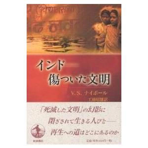 インド-傷ついた文明 / V.S.ナイポール / 工藤昭雄|bookfan