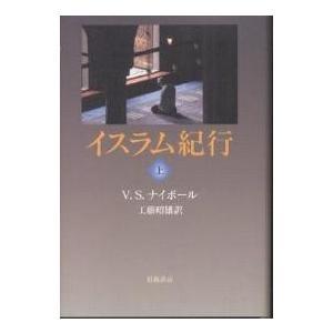 イスラム紀行 上 / V.S.ナイポール / 工藤昭雄|bookfan
