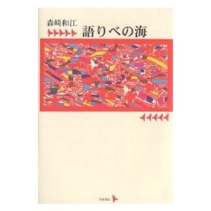 著:森崎和江 出版社:岩波書店 発行年月:2006年01月