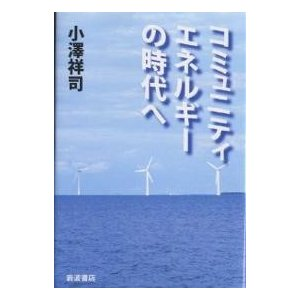 コミュニティエネルギーの時代へ / 小澤祥司|bookfan