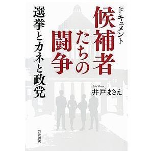 著:井戸まさえ 出版社:岩波書店 発行年月:2018年12月