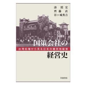 〔予約〕国策会社の経営史 / 湊照宏 / 齊藤直|bookfan