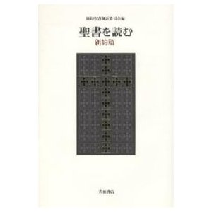 聖書を読む 新約篇 / 新約聖書翻訳委員会 bookfan