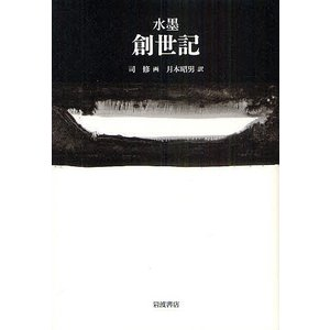 水墨創世記 / 司修 / 月本昭男 bookfan